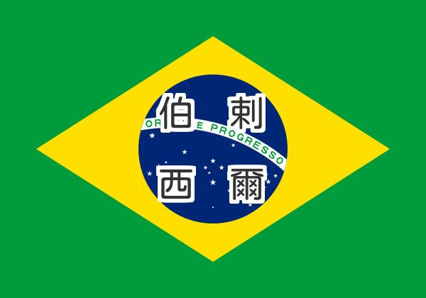 ブラジルの漢字表記は13種類!?ブラジルで漢字が人気