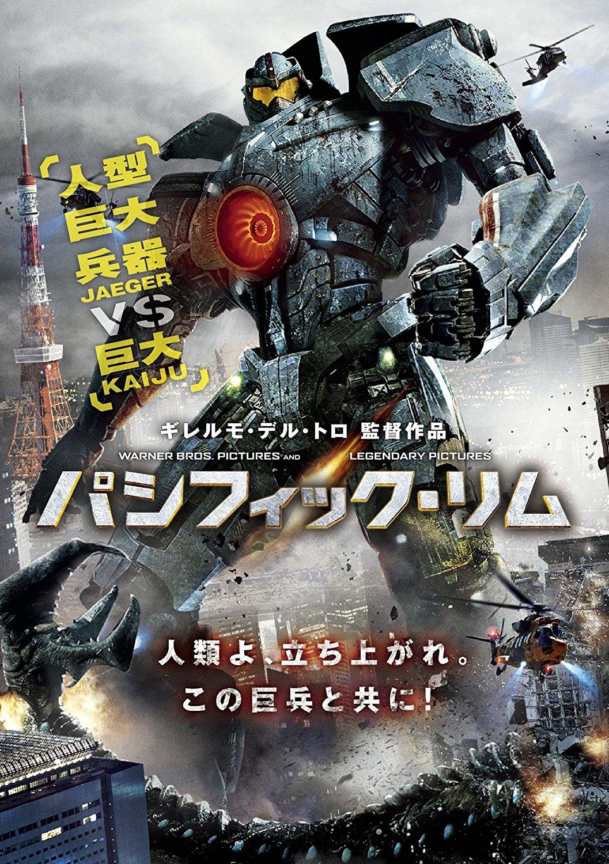 続編で東京が壊滅?「パシフィック・リム 」シリーズはどんな映画?